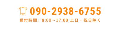 電話カウンセリング 090-2938-6755 受付時間/8:00~17:00 土日・祝日除く
