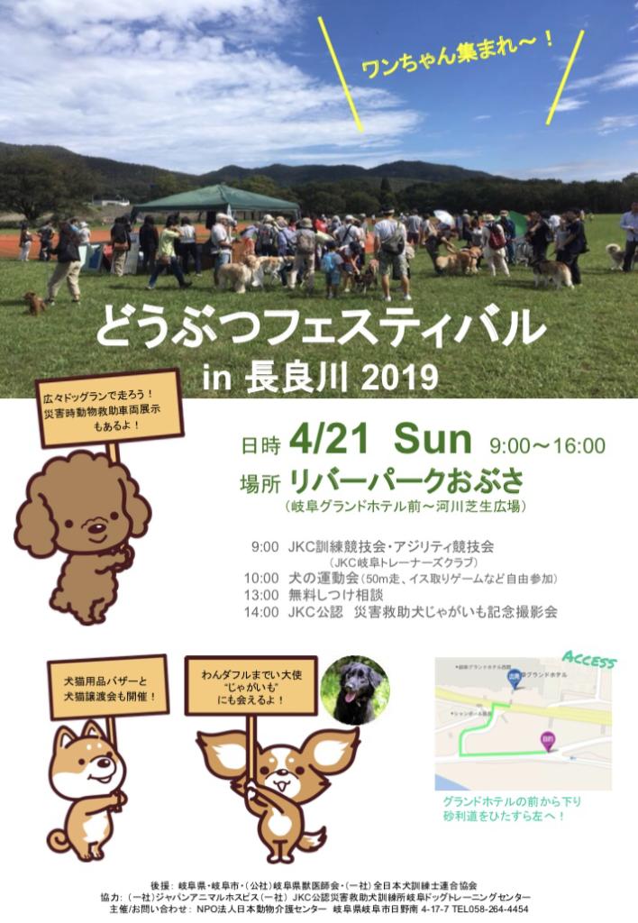 どうぶつフェスティバル in長良川2019